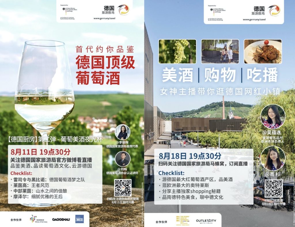 German tourism board travel content on Weibo