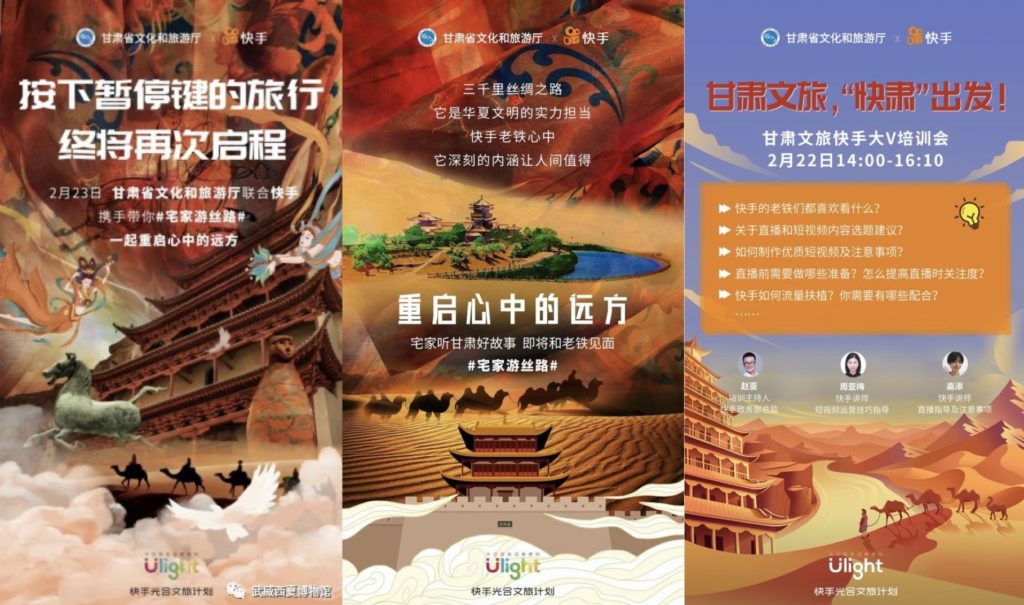 Gansu tourism board travel content on Kuaishou