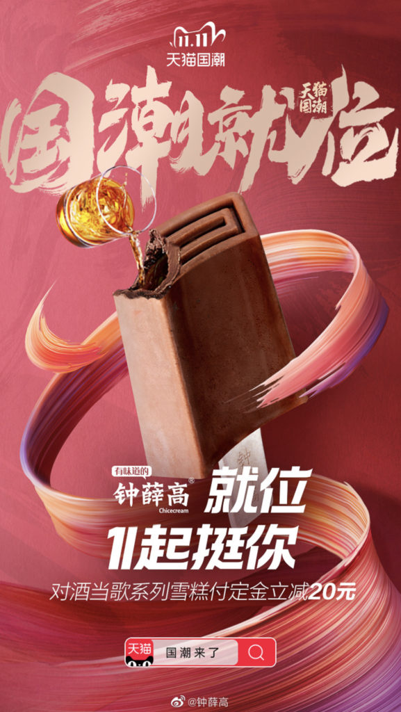 China marketing: Chicecream case study