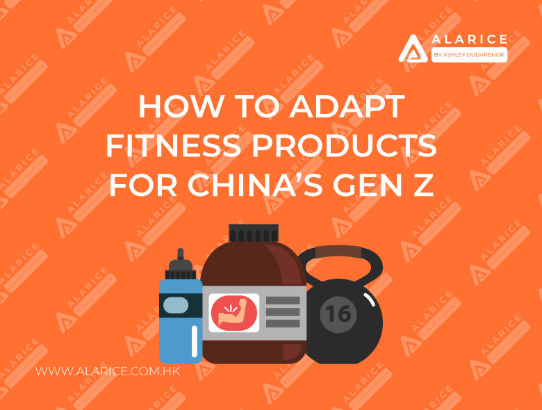 How to adapt fitness products to Gen Z