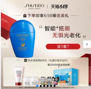 Shiseido Blue Fatty Sunscreen New Sunshine Sunscreen Lotion 50ml