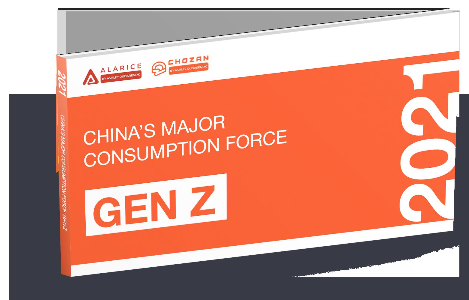 China's major consumption force: Gen Z